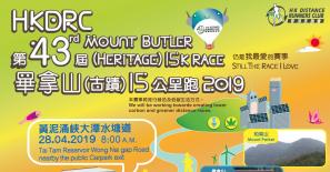 【本地老牌長跑賽】第43屆畢拿山(古蹟)15公里賽 2019