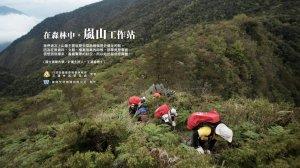 【影片】在森林中。嵐山工作站