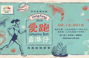 Lifewire Run 2018《愛跑.香港仔》