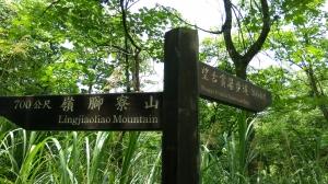 鐵道密境~嶺腳寮山步道順訪望古瀑布