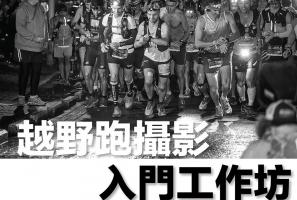 Tamron x 運動筆記hk 越野跑攝影入門工作坊