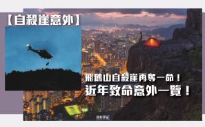 【自殺崖意外】飛鵝山自殺崖又奪一命!近年致命意外一覽!