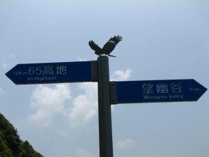 望幽谷與潮境公園
