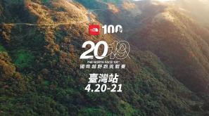 【台灣規模最大的越野賽事】2019 The North Face 100