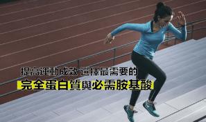 【胺基酸專題】提高運動成效 選擇最需要的完全蛋白質與必需胺基酸