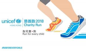 【為兒童‧跑】聯合國兒童基金會慈善跑2018