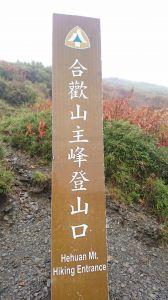 合歡主峰步道