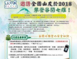 【新聞】邀請全國山友於2018攀登谷關七雄!