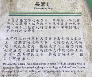 180708 貓仔們之長源圳生態步道探險
