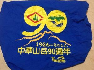 台灣山岳發展90周年紀念