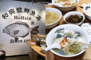 『和興號鮮魚湯 HoHsin Fish Soup』