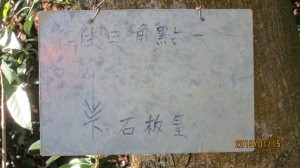 20180115 棚集山-久保山縱走