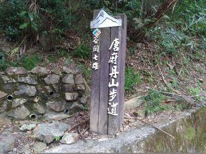 20170812唐麻丹山