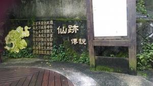 仙跡岩之旅