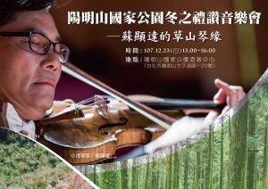 【新聞】陽明山國家公園冬之禮讚音樂會,邀請您在冬日的午後,享受美好的音樂時光!