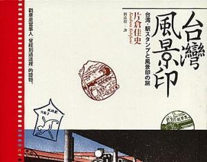 【書訊】台灣風景印