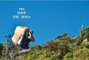 【書訊】用頭帶背起一座座山:嚮導背工與巡山員的故事(增訂新版)