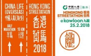 【香港街馬2018】2018賽事大檢閱