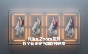 【裝備情報】Nike Zoom系列 以全新漸變色調詮釋速度