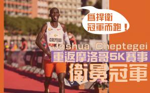 【為捍衛冠軍而跑】Joshua Cheptegei 重返摩洛哥5K賽事 衛冕冠軍