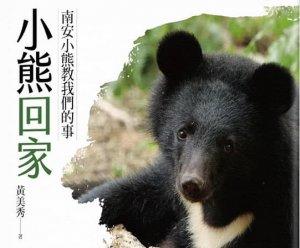【書訊】小熊回家:南安小熊教我們的事