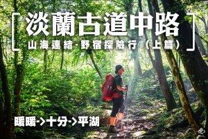 【路線】淡蘭中路連走   暖暖->平湖-山林野宿探險行(上)
