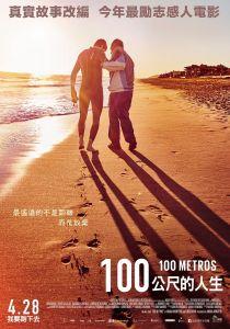 【電影】100公尺的人生