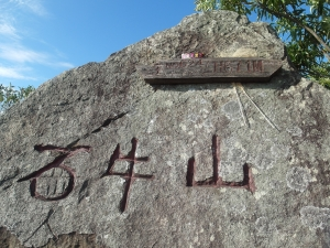 台灣小百岳第25座-新竹關西-石牛山