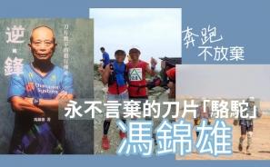 《繼續奔跑不放棄》永不言棄的刀片「駱駝」: 馮錦雄