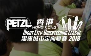 【脫離賽道的束縛】Petzl 香港黑夜城市定向聯賽2018現已接受報名