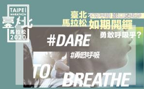 【賽事動向】臺北馬拉松如期開鑼 不可並排 戴口罩起步防疫