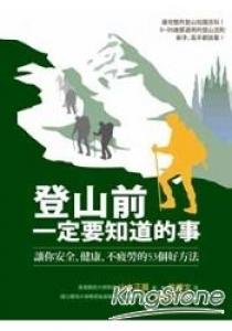 【書訊】登山前一定要知道的事:讓你安全、健康、不疲勞的53個好方法