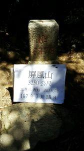 2018/07/27~29屏風山