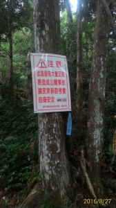 20160827新竹五峄民都有山
