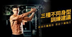 健身方法大不同!不同身型的訓練建議