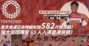 【東京奧運】日本破紀錄 582 代表出戰!強大田徑陣容 65 人入選奧運資格!
