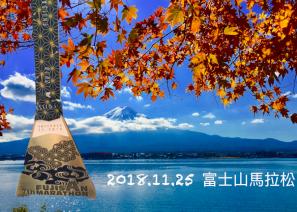 第7回富士山馬拉松挑戰PB成功