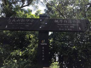 2019-0930關渡光武出貴子坑