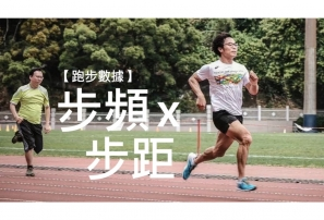 跑手都要知道的跑步數據:步頻x步距 l 訓練資訊