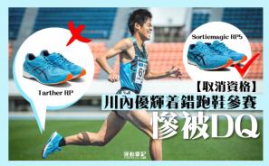 【取消資格】川內優輝着錯跑鞋參賽慘被DQ  兩對鞋實在太似!