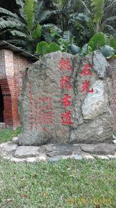 新竹關西石光古道