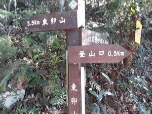 東卯山東南稜串德芙蘭步道
