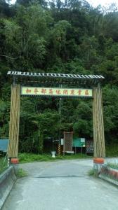 20151101五峰鄉鬼澤山,谷燕瀑布