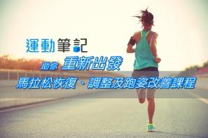 【跑步學堂】第二期 - 馬拉松恢復、調整及跑姿改善課程