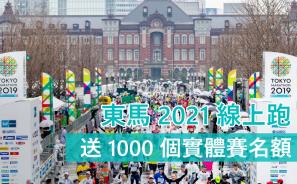 【六大馬 2021】東馬 2021 線上跑送 1000 個實體賽名額