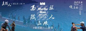 【賽事】第二屆馬祖鐵人三項賽事正式啟動 選手蓄勢待發挑戰地獄賽道!