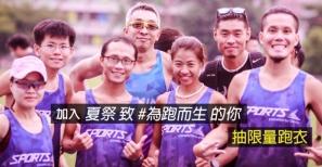 【活動】完成全馬不孤單 私人教練科學化訓練為你創造全新跑步體驗