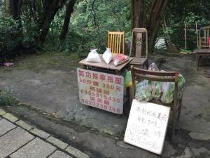 [台北]四獸山