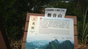 大社觀音山