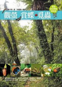 【書訊】觀螢.賞蝶.覓蟲:臺灣旅遊景點賞蟲趣